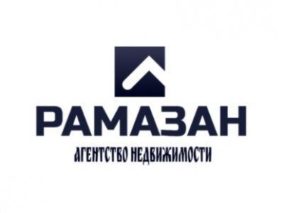 Агентство недвижимости РАМАЗАН в Казани
