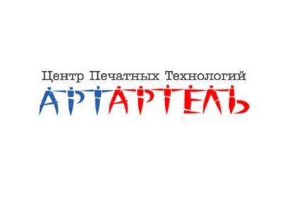 АртАртель - центр печатных технологий в Ростове-на-Дону - artartel.ru