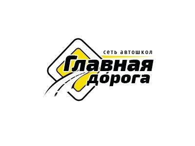 Главная дорога - автошкола в Москве